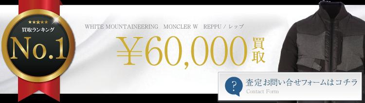 MONCLER W ×モンクレール REPPU / レップ 6万円買取