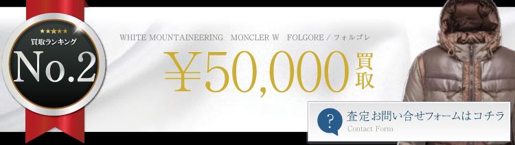 MONCLER W FOLGORE / フォルゴレ   3万円買取