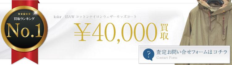 15AW コットンナイロンウェザーモッズコート / Cotton Nylon Weather Mods Coat 4万円買取