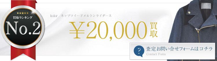 ネップツイードメルトンライダース  2万円買取