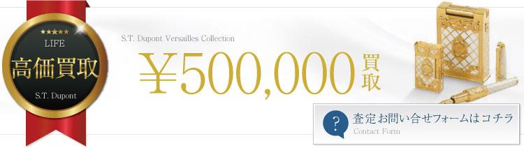 S.T.Dupont エス・テー・デュポン 万年筆 ヴェルサイユ オランピオ コレクターセット50万円買取