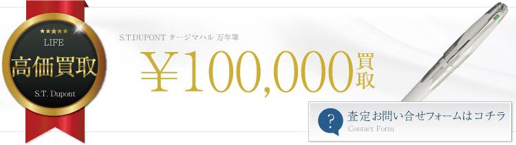 万年筆 タージマハル限定コレクション2002年リリースモデル買取いたします!