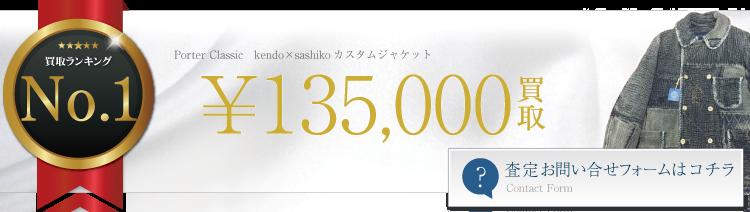 ポータークラシック kendo×sashiko  カスタムジャケット  13.5万円買取 ブランド買取ライフ