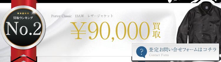 ポータークラシック 13AW レザージャケット 9万円買取 ブランド買取ライフ