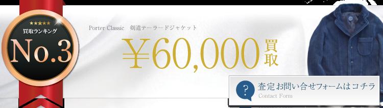 ポータークラシック 剣道テーラードジャケット 6万円買取 ブランド買取ライフ