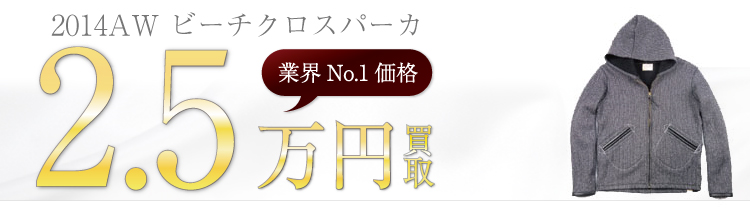 2014AW ビーチクロスパーカ 2.5万円買取