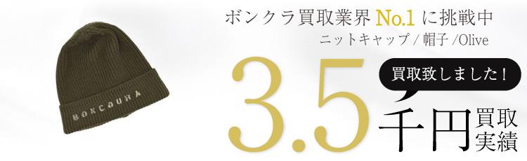 BONCOURAボンクラ ニットキャップ/帽子/Olive 3.5千円買取