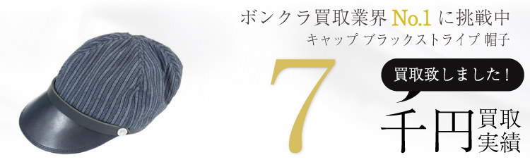 BONCOURAボンクラ キャップ ブラックストライプ 帽子 7千円買取