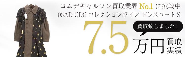 06AD コレクションライン ドレスコートS/GR-C003-051-2-2 7.5万円買取 / 状態ランク:SS 中古品-ほぼ新品