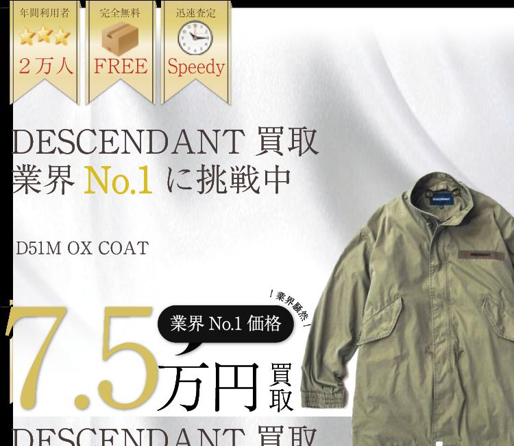 ディセンダント高価買取!D51M OX COAT高額査定中!