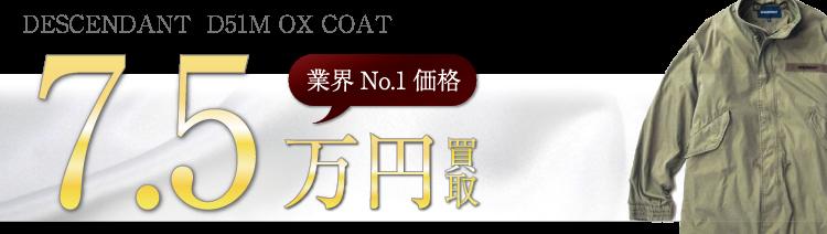 ディセンダント D51M OX COAT 高額査定中