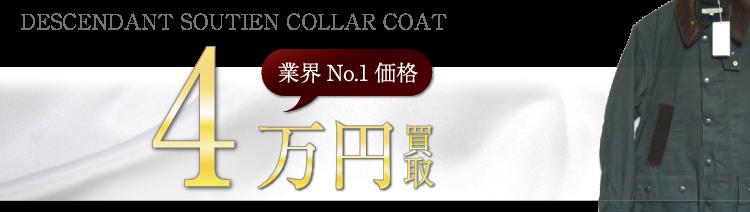 ディセンダント SOUTIEN COLLAR COAT 高額査定中