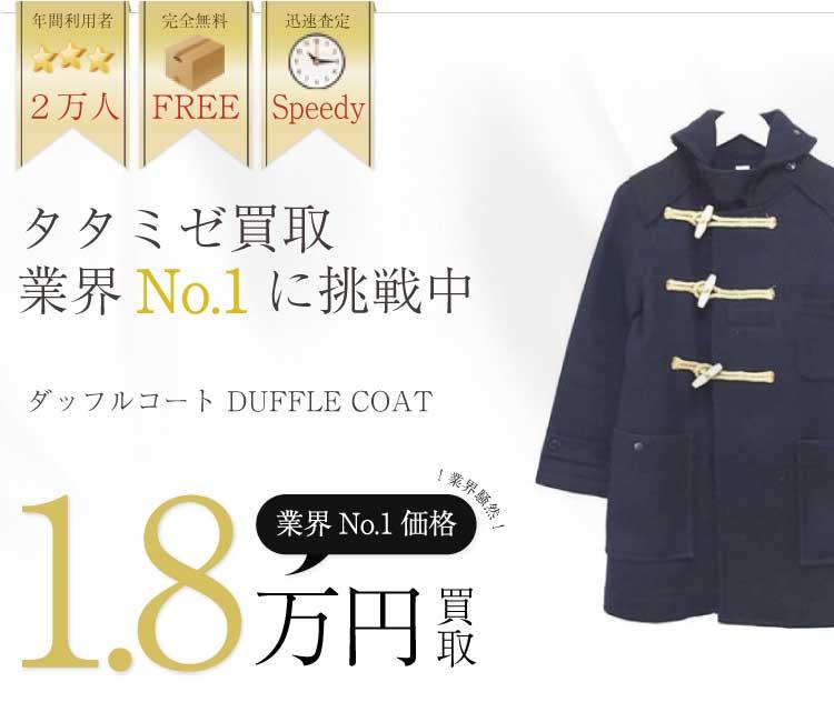 タタミゼ高価買取!ダッフルコート DUFFLE COAT高額査定!