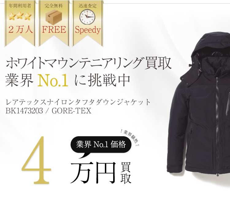 ホワイトマウンテニアリング高価買取!ゴアテックス ナイロンタフタ ダウンジャケット BK1473203 / GORE-TEX高額査定!
