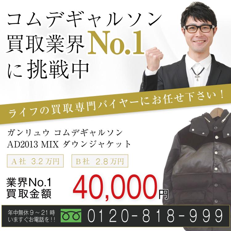 コムデギャルソン高価買取!ガンリュウAD2013 MIX ダウンジャケット高額査定!お電話でのお問い合わせはコチラまで!