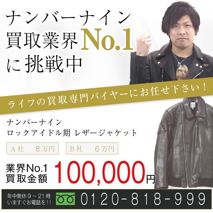 ナンバーナイン 高価買取 ロックアイドル期 リブ レザージャケット 高額査定