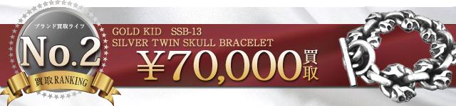 シルバーツインスカルブレスレット SILVER TWIN SKULL BRACELET SSB-13 7万円買取