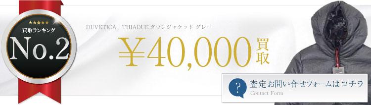 THIADUEダウンジャケット グレー  4万円買取