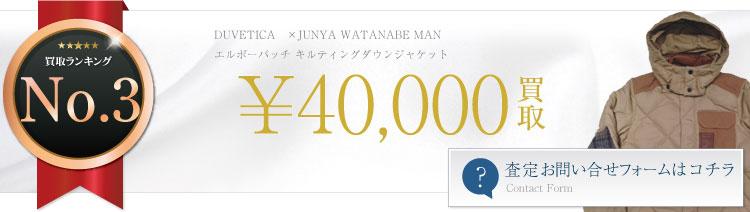 ×ジュンヤワタナベマン エルボーパッチ キルティングダウンジャケット 4万円買取