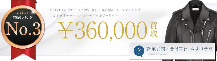 L17シグネチャー モーターサイクルジャケット ウォッシュドレザー / 361694Y5GC1 36万円買取