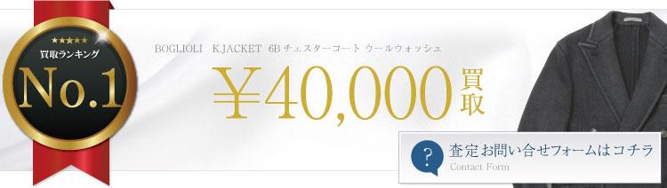 Kジャケット 6Bチェスターコート / ウールウォッシュ / K.JACKET 4万円買取
