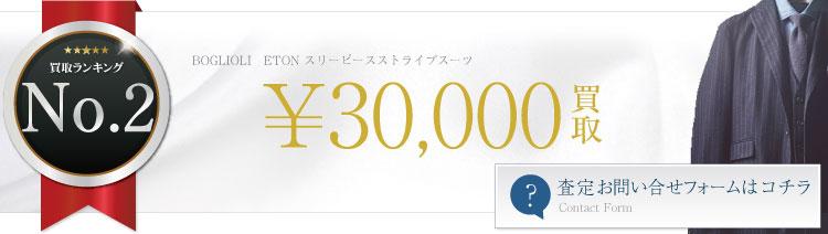 ETON スリーピースストライプスーツ  3万円買取