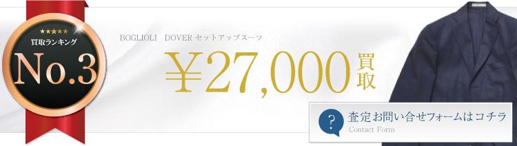DOVER セットアップスーツ 2.7万円買取