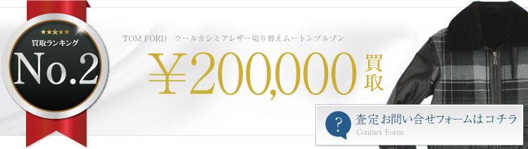 ウールカシミアレザー切り替えムートンブルゾン   20万円買取