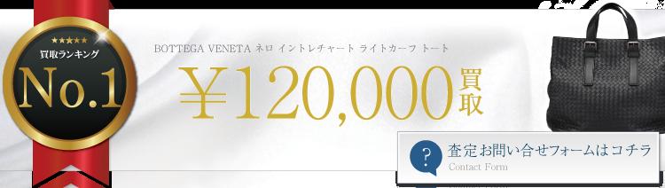 ボッテガヴェネタ ネロ イントレチャート ライトカーフ トート 12万円買取