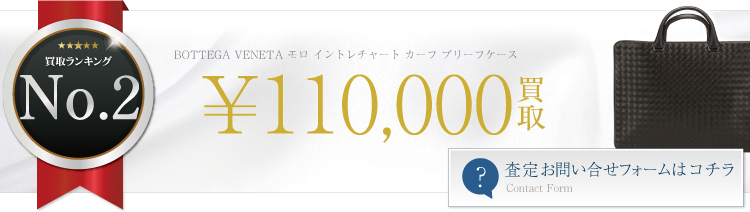 ボッテガヴェネタ モロ イントレチャート カーフ ブリーフケース  11万円買取