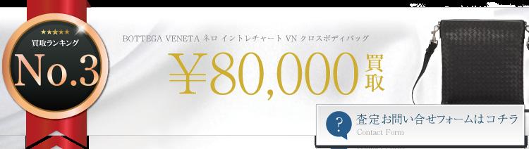 ボッテガヴェネタ ネロ イントレチャート VN クロスボディバッグ 8万円買取