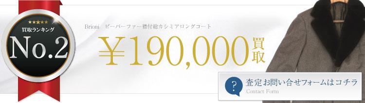 ビーバーファー襟付総カシミアロングコート 28万円買取