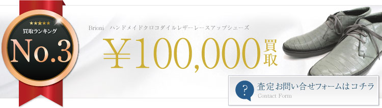 ハンドメイドクロコダイルレザーレースアップシューズ 10万円買取