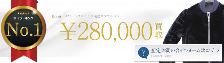 リバーシブルミンク毛皮リブブルゾン 28万円買取