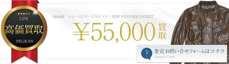 ニューパンサージャケット / NEW PANTHER JACKET 5.5万円買取