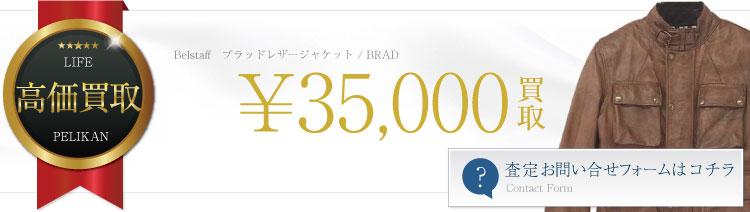 BRAD / ブラッドレザージャケット 3.5万円買取