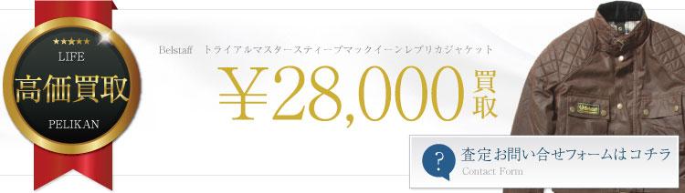 トライアルマスタースティーブマックイーンレプリカジャケット / オイルドジャケット / STEVE McQUEEN REPLICA JACKET 2.8万円買取