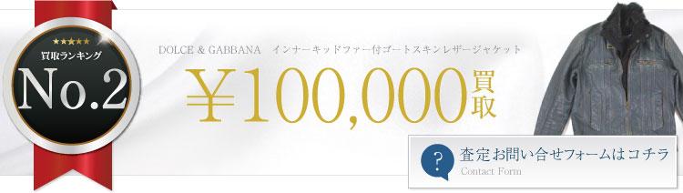 インナーキッドファー付ゴートスキンレザージャケット 10万円買取