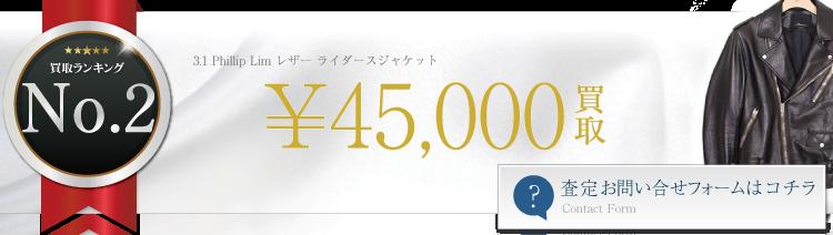 3.1 フィリップ リム レザー ライダースジャケット  4.5万円買取