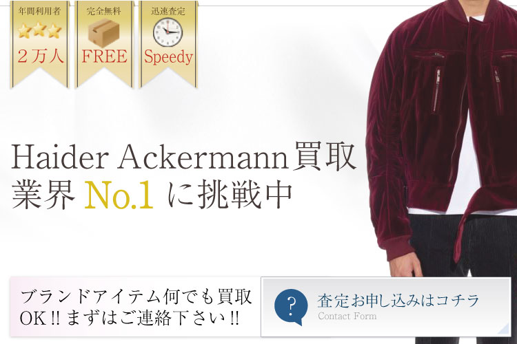 ハイダーアッカーマン買取業界No.1に挑戦中!トップバナー