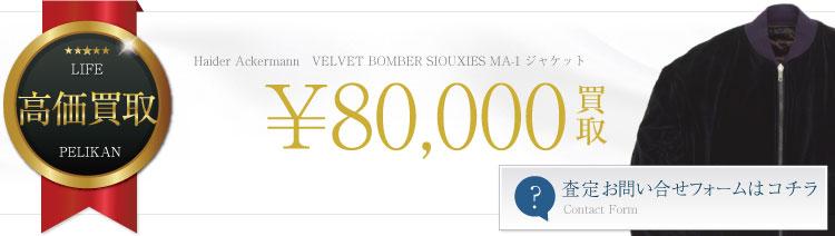 VELVET BOMBER SIOUXIES MA-1 ジャケット/ブルゾン/ベルベット 8万円買取