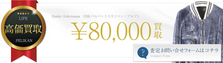 15SSベルベットスカジャン/ブルゾン 8万円買取