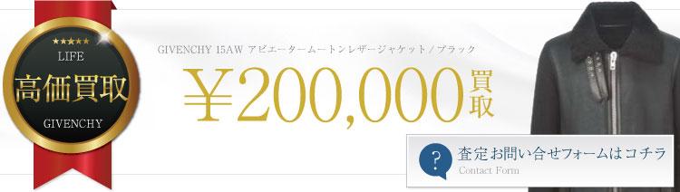 15AW アビエータームートンレザージャケット/ブラック 20万円買取