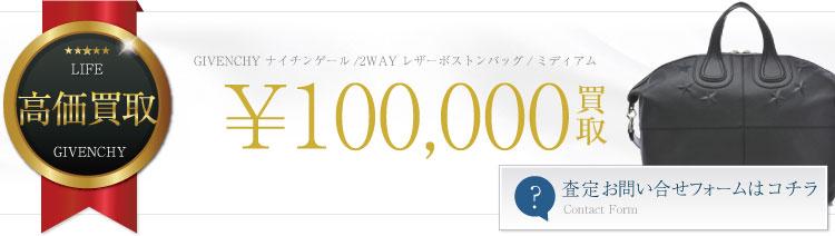 ナイチンゲール/2WAY レザーボストンバッグ/ミディアム 10万円買取