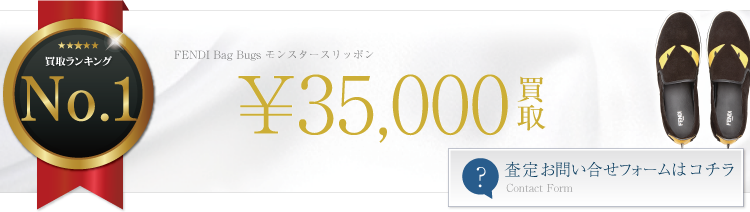 FENDI Bag Bugs モンスタースリッポン 3.5万円買取 ライフ仙台店