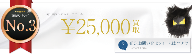 FENDI Bag Bugs モンスターチャーム 2.5万円買取 ライフ仙台店