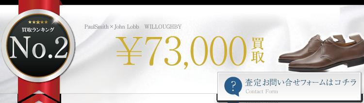 ポールスミス×ジョンロブ WILLOUGHBY 7.3万円買取