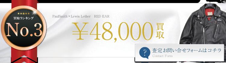 ポールスミス×ルイスレザー RED EAR ライダースジャケット 4.8万円買取