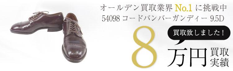 54098コードバンバーガンディー 9.5D /モデファイドラスト/外ハトメ/レザーシューズ/外箱付 8万円買取 / 状態ランク:SS 中古品-ほぼ新品
