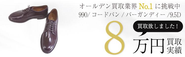 990/コードバン/バーガンディー/9.5D/PLAIN TOE 8万円買取 / 状態ランク:SS 中古品-ほぼ新品